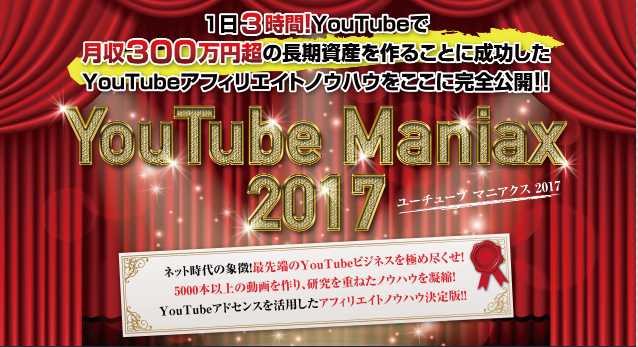 Youtubeマニアクスのショーゴ�A.png